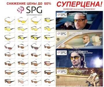Очки SP Glasses